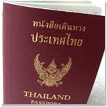 หนังสือเดินทาง (Passport)